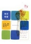 二手書博民逛書店 《推定戀愛ILLUSTRATION 2》 R2Y ISBN:9867747046│森浩美,望月玲子