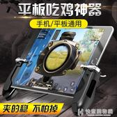 手游吃雞神器刺激戰場手柄輔助按鍵手機游戲安卓蘋果iPad平板 快意購物網