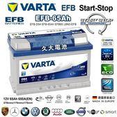 ✚久大電池❚ 德國進口 VARTA D54 EFB 65Ah 蘭吉雅 LANCIA Phedra 2006~2008