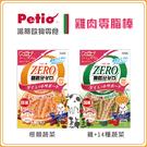 Petio派蒂歐狗零食[雞肉零脂棒,2種口味,100g,日本製]