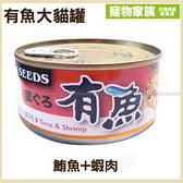 寵物家族-有魚貓餐-鮪魚+蝦肉170g
