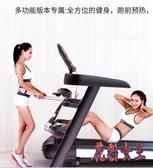 220V A6折疊跑步機家用款小型踏步機女超靜音多功能室內走步機健身器械 aj12708【花貓女王】