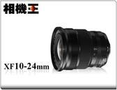 ★相機王★Fujifilm XF 10-24mm F4 R OIS 平行輸入