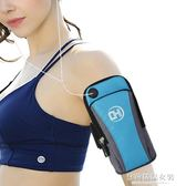 跑步手機臂包手機臂套蘋果7通用手臂包手機包手腕包【蘇荷精品女裝】