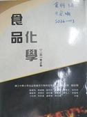 【書寶二手書T2/大學理工醫_DXD】食品化學_劉展冏