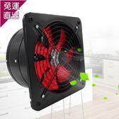 排氣扇 強力廚房換氣扇抽風機10寸排風扇高速風機衛生間窗式排氣扇250『快速出貨YTL』