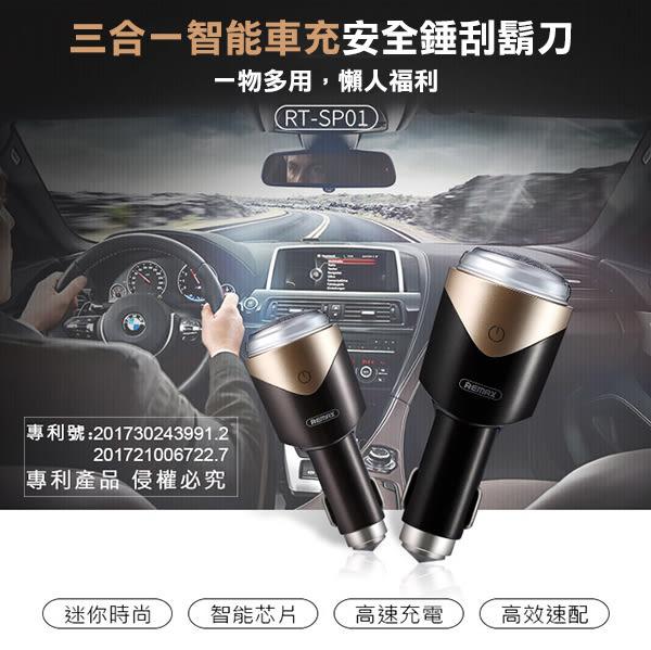 【飛兒】REMAX 三合一 智能 車充 安全錘 刮鬍刀 RT-SP01 快速充電 車充 充電器 加碼送贈品 207