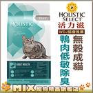◆MIX米克斯◆美國活力滋.無穀成貓 鴨肉低敏除臭配方5磅(2.26kg),WDJ推薦飼料