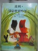 【書寶二手書T8/少年童書_YGQ】波利,為什麼要吵架?_賴雅靜, 布里姬特