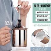 奶泡機 不銹鋼打奶泡器手動抽打器冰冷牛奶打泡器拿鐵咖啡打發杯奶泡機 快速出貨