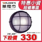 燈飾燈具【華燈市】達拉納戶外壁燈 OD-00010 (吊扇LED客廳燈臥室燈浴室陽台燈壁燈)