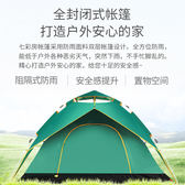 雙11限時優惠-全自動帳篷戶外3-4人室內家庭成人雙人2單人野營野外加厚防雨露營YS