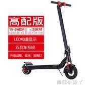 電動滑板車成人可摺疊迷你代步自行車女性超輕便攜代駕車 NMS蘿莉小腳ㄚ