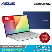 【ASUS 華碩】VivoBook S14 S431FL-0042B8265U 輕薄14吋筆電 藍不倒 【加碼贈MSI原廠電競耳麥】