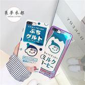 手機殼藍光乳酸菌飲料手機殼x20硅膠軟殼vivox9/x9s/x20plus全包邊情侶【尾牙八折免運】