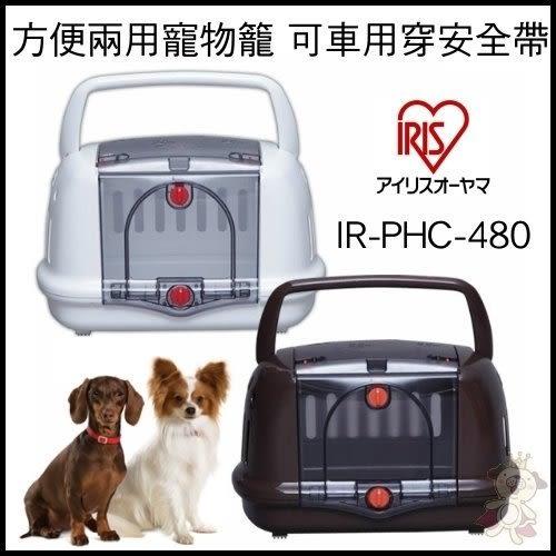 *WANG*日本IRIS《方便兩用寵物籠 可車用穿安全帶》IR-PHC-480