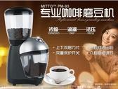 電動磨豆機意式家用小型迷你咖啡豆研磨機磨粉機八檔粗細可調110V  LX  韓流時裳