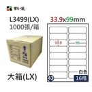 鶴屋(43) L3499 (LX) A4 電腦 標籤 33.9*99mm 三用標籤 1000張 / 箱