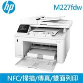 HP LaserJet Pro M227fdw 黑白雷射無線多功能事務機【登錄送希捷硬碟+禮券】