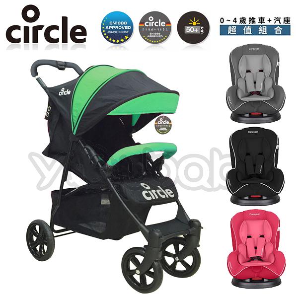 Circle Treviso 3S 德式三輪單向嬰兒手推車(綠) + Carousel 0-4歲成長型汽座