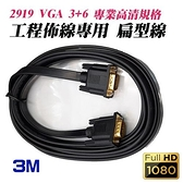 i-wiz 2919 VGA 3+6 扁型 1080P 高階工程螢幕線 3M