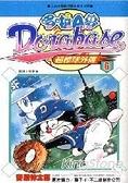 哆啦A夢超棒球外傳06