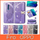 OPPO A9 2020 A5 2020 磁扣水晶蝴蝶 手機皮套 掀蓋殼 插卡 支架 可掛繩 保護套