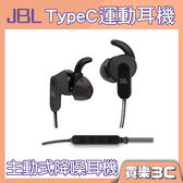 JBL 主動式降噪耳機 黑色 具有降噪功能與Type C接頭的運動耳機【HTC &JBL 原廠公司貨】 聯強代理