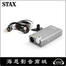 【海恩數位】日本 STAX SR-003II+SRM-D10 靜電耳機驅動機推薦組合