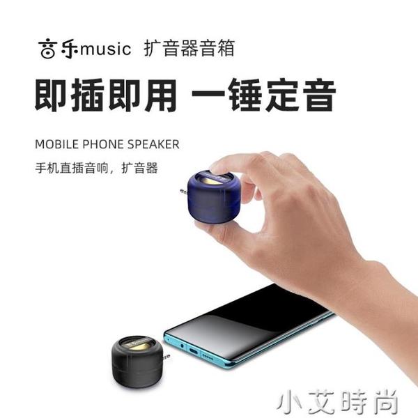 直插式手機擴音器音響外接式揚聲器外放喇叭便攜式電腦聲音放大器 NMS小艾新品