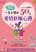 (二手書)穿透人性100%:一生必問的50道愛情終極心測!