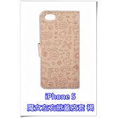 [ 機殼喵喵 ] Apple iPhone 5S 5G 5 5S i5 手機殼 妖精 小魔女皮套 粉栗色