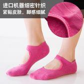 【新年鉅惠】專業女士防滑瑜伽襪五指純棉瑜珈襪子全棉春夏運動初學者