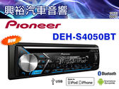【Pioneer】新款DEH-S4050BT CD/MP3/WMA/USB/AUX/iPod/iPhone 藍芽主機*(優惠$4000到7/31截止)
