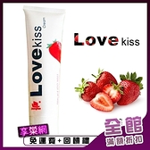 潤滑劑 潤滑油 情趣用品 Love Kiss Cream 草莓味潤滑液 100ml