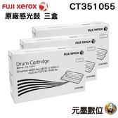 【三支賣場 ↘6290元】Fuji Xerox CT351055 原廠感光滾筒 適用M225dw M225z M265z P225d P225db P265dw