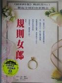 【書寶二手書T7/兩性關係_MEM】規則女郎_趙思瑜, 艾倫.費恩