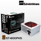 ★紐頓獨家快換★ SEVENTEAM 七盟 ST-600PHS 電源供應器 600W 銅牌 3年保固一年換新
