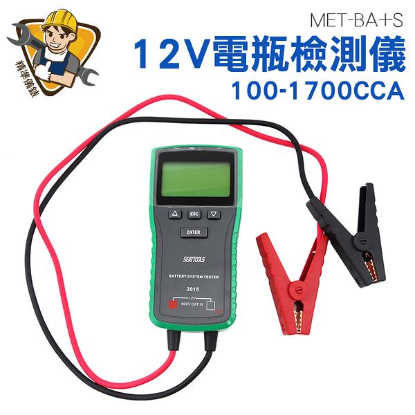 電瓶檢查儀 12V 啟動負荷 充電機效能 健康度 電瓶檢測大師第4代 免CCA演算法 精準儀錶 MET-BA+S