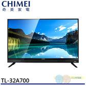 限區配送/不安裝CHIMEI 奇美 32型HD低藍光液晶顯示器+視訊盒 TL-32A700