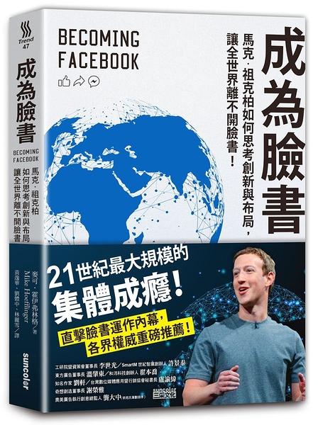 (二手書)成為臉書:馬克‧祖克柏如何思考創新與布局,讓全世界離不開臉書!
