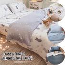 天絲【綜合賣場】D4雙人薄床包與兩用被四...