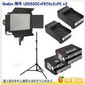 神牛 GODOX LED500C + F970 x2 + FC x2 + LA-304 套組公司貨 LED 攝影燈 棚燈