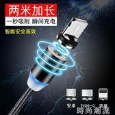 磁吸數據線抖音網紅同款安卓 蘋果 type-c三合一帶亮燈呼吸燈充電器 時尚潮流