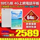 【2589元】8吋4G電話8核IPS最新...