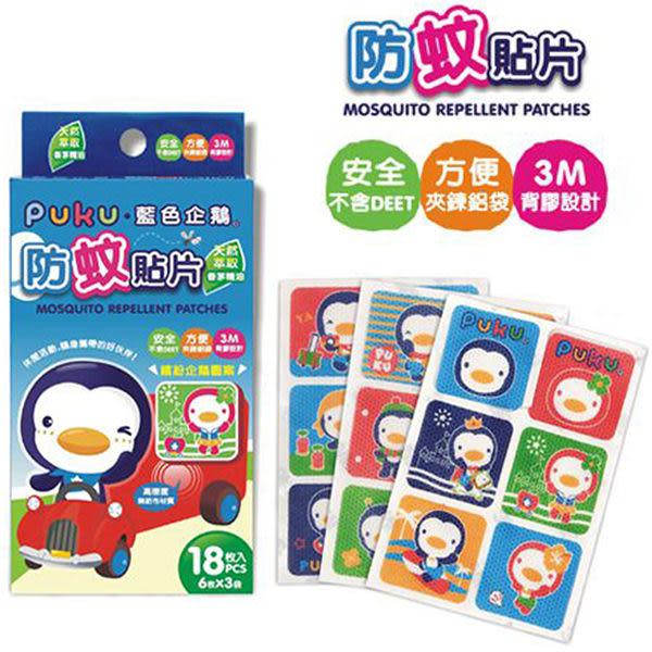 PUKU藍色企鵝 驅蚊貼片-18枚入 台灣製造 防蚊貼片 日月星媽咪寶貝館