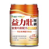 (四箱加贈一箱) 益力壯Plus優纖營養均衡配方(原味) 246ml/罐(24罐/箱) *4箱 *維康*