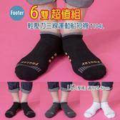 Footer T104 L號(厚襪) 輕壓力三線運動船短襪 6雙組;除臭襪;蝴蝶魚戶外