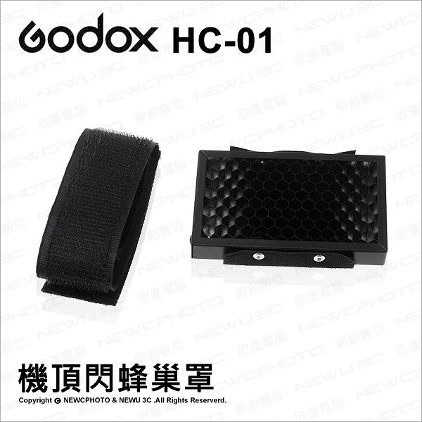 GODOX 神牛 HC-01 HC01 機頂蜂巢罩 外接閃光燈蜂巢 蜂巢片 蜂巢罩 通用 ★可刷卡★薪創