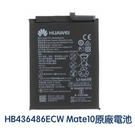 附發票【免運費】華為 Mate10 Mate10 Pro P20 Pro 原廠電池【贈工具+電池膠】HB436486ECW